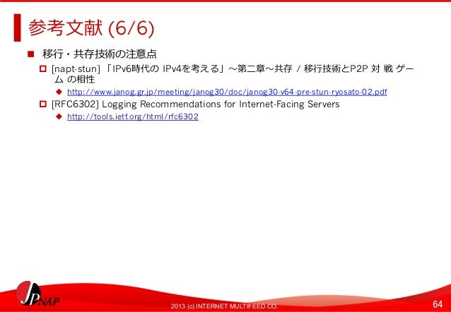 IPv4/IPv6 移行・共存技術の動向