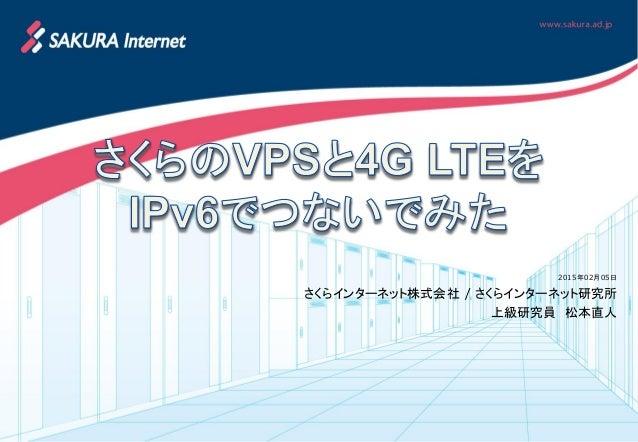 2015年02月05日 さくらインターネット株式会社 / さくらインターネット研究所 上級研究員 松本直人