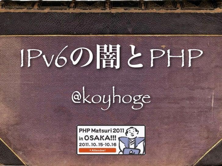 IPv6          PHP       @koyhoge