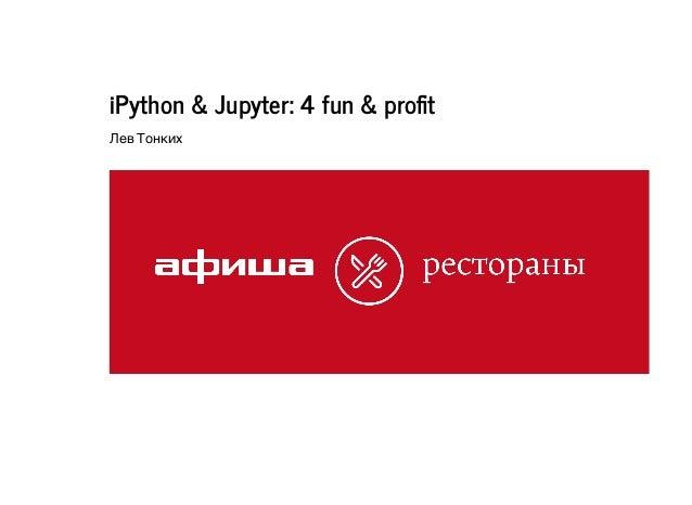 iPython & Jupyter: 4 fun & pro t Лев Тонких
