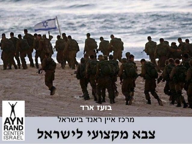 ?  בועז ארד מרכז איין ראנד בישראל