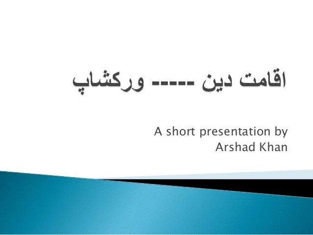 A short presentation by Arshad Khan