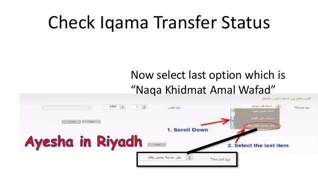 Ayesha in Riyadh Check Iqama Transfer Status