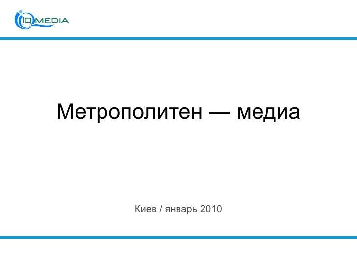Киев  /  январь 2010 Метрополитен — медиа