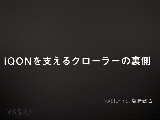 iQONを支えるクローラーの裏側 VASILY,Inc. 塩 健弘