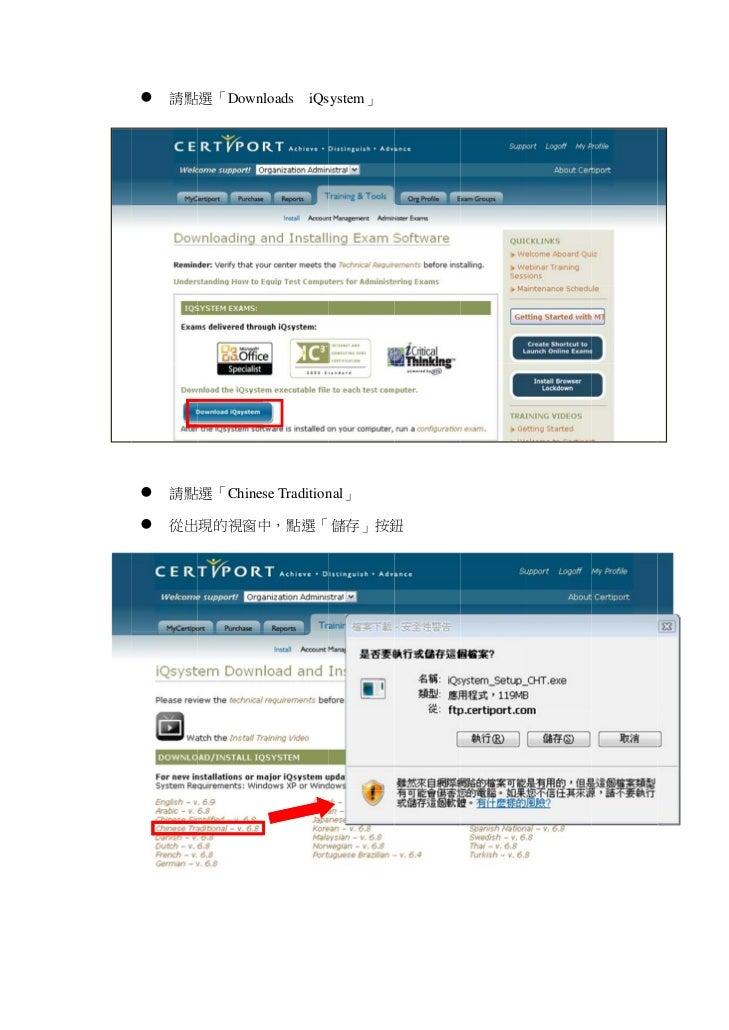 請點 點選「Down       nloads    iQs                   system」請點 點選「Chinese Tradition                    nal」從出現的視窗中      中,點選「 ...