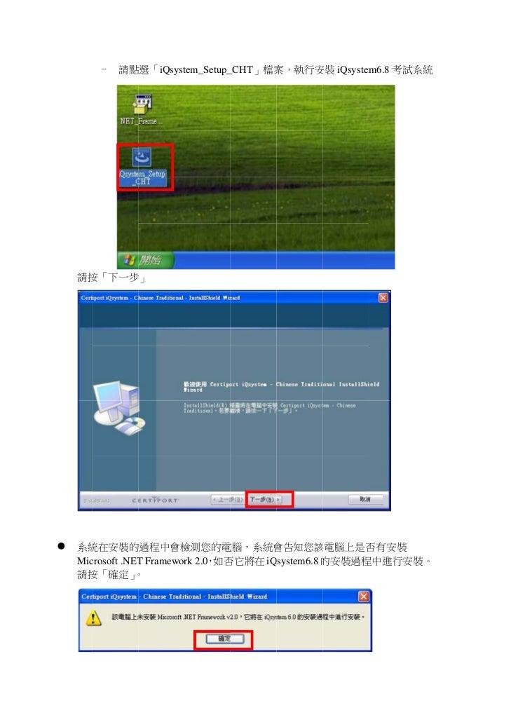– 請點      點選「iQsyst              tem_Setup_     案,執行安 iQsystem                       _CHT」檔案   安裝       m6.8 考試系          ...