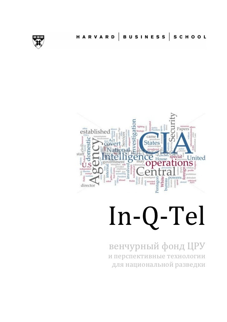 In-Q-Telвенчурный фонд ЦРУи перспективные технологии для национальной разведки