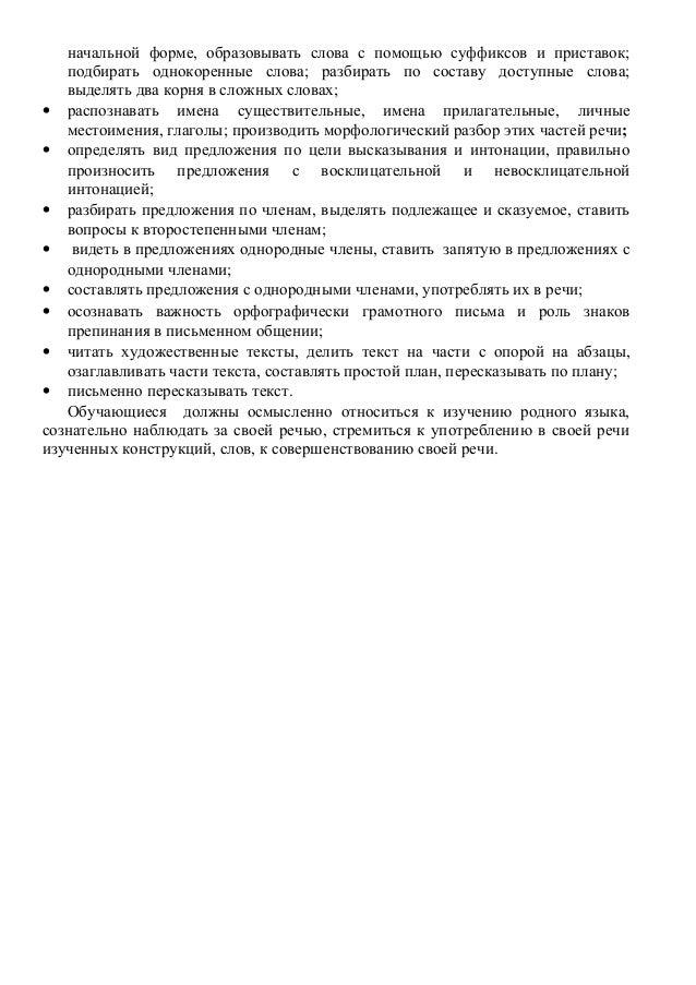Методические рекомендации для учителя по русскому языку 3 класс е.в.бунеева онлайн