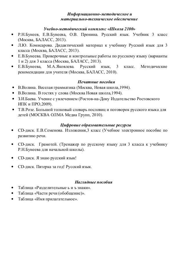 Учебник 2 класса по русскому языку р в бунеев дидактический материал срт 43 упражнение