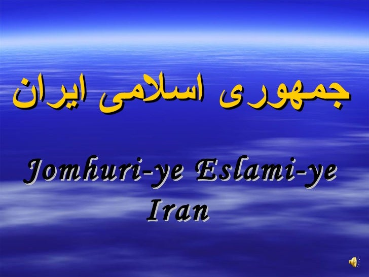 Jomhuri-ye Eslami-ye Iran   جمهوری اسلامی ایران