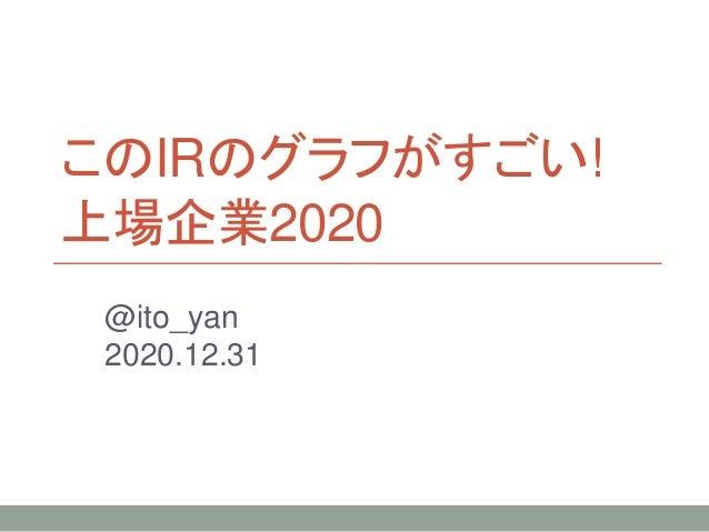 このIRのグラフがすごい! 上場企業2020 @ito_yan 2020.12.31