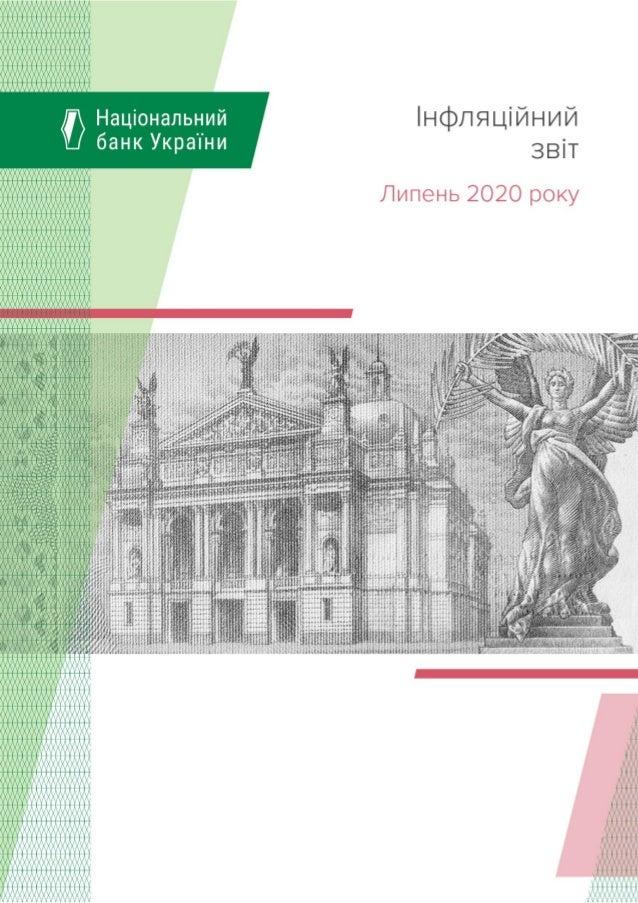Національний банк України Інфляційний звіт | Липень 2020 року 1