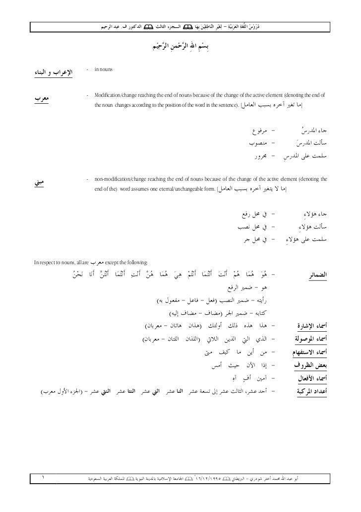 .                           -   in nouns                           -   Modification/change reaching the end of nouns becau...