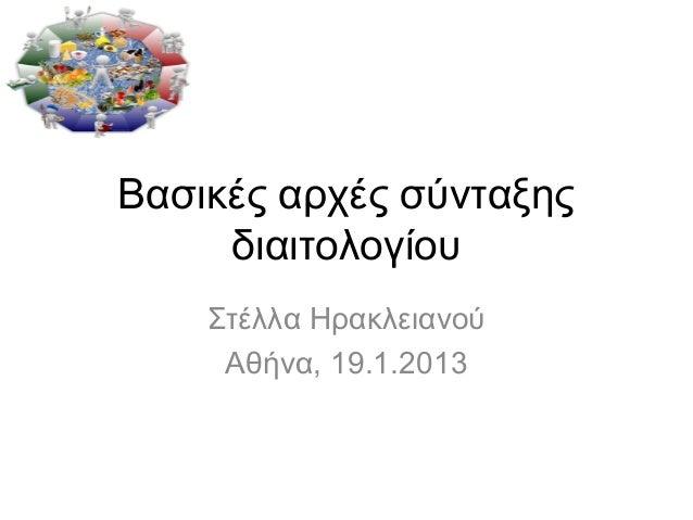 Βασικές αρχές σύνταξης     διαιτολογίου    Στέλλα Ηρακλειανού     Αθήνα, 19.1.2013