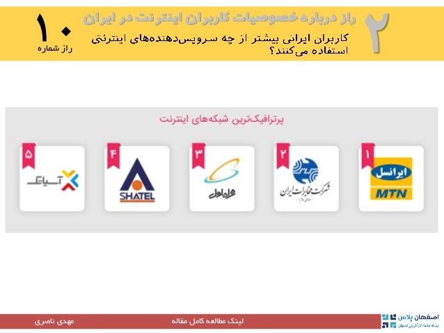 ایران در اینترنت کاربران استفاده مورد ابزارهای درباره راز ۵۱۱شماره راز مقاله کامل مطالعه لینک...
