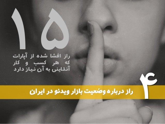 ایران در ویدئو بازار وضعیت درباره راز ۴۲شماره راز مقاله کامل مطالعه لینکمهدیناصری بازاریابی...
