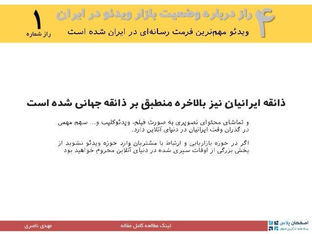 ایران در ویدئو بازار وضعیت درباره راز ۴۳شماره راز مقاله کامل مطالعه لینکمهدیناصری 2011 2012 ...