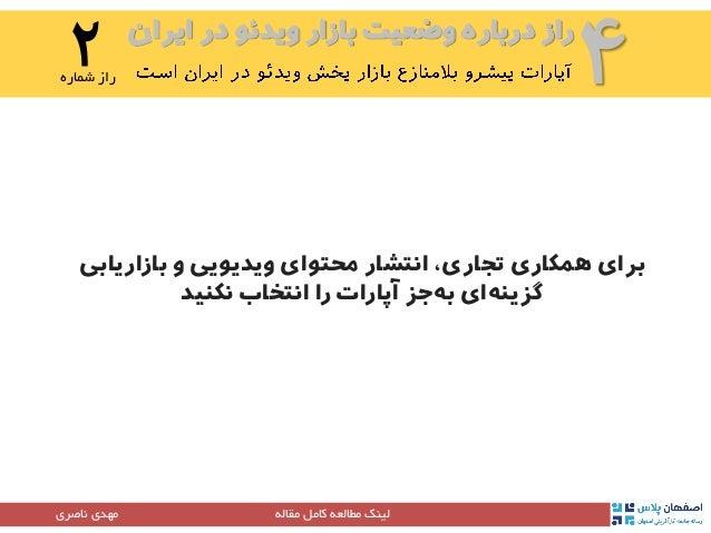ایران در ویدئو بازار وضعیت درباره راز ۴۴شماره راز مقاله کامل مطالعه لینکمهدیناصری هر از۱...
