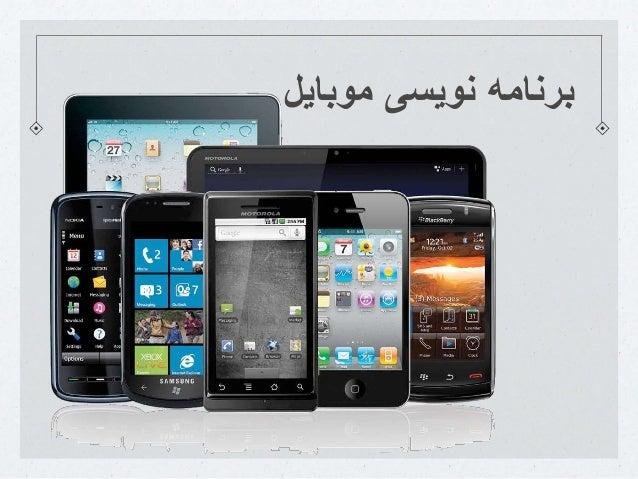 Iran App Festival 2013 Presentation (Persian) Slide 2