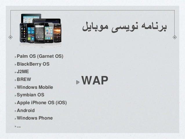 Iran App Festival 2013 Presentation (Persian) Slide 3