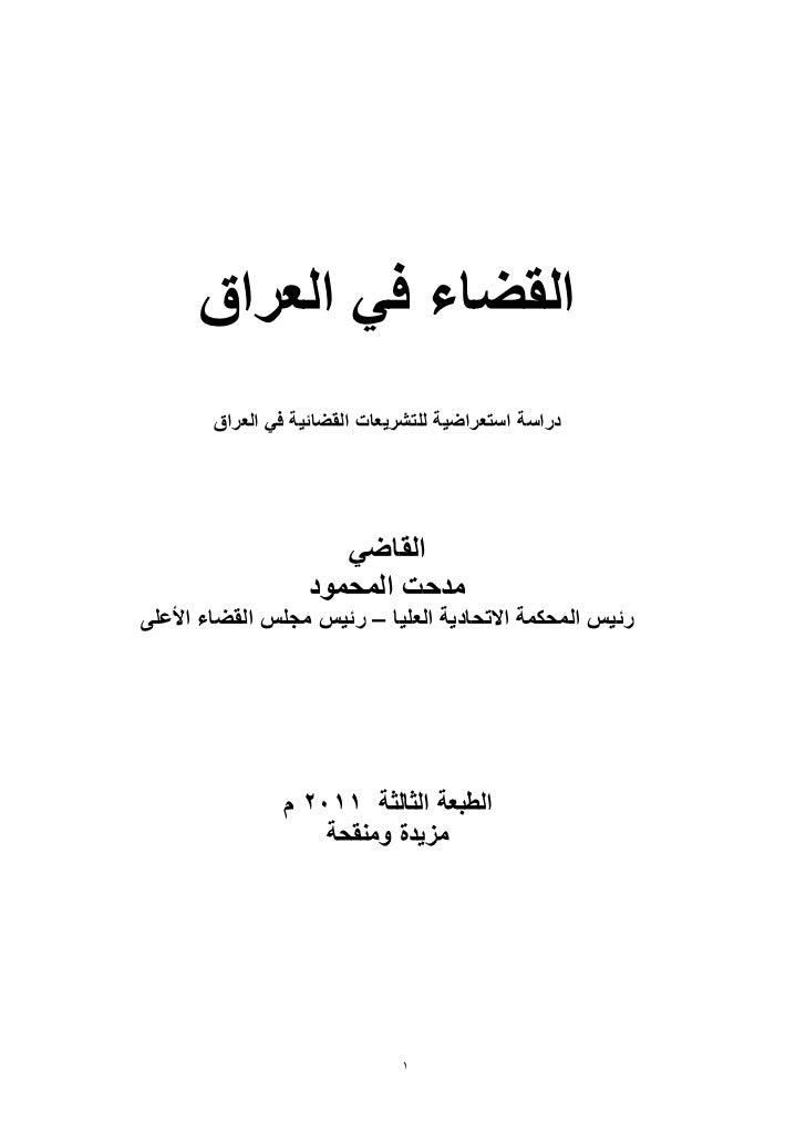 القضاء فً العراق        دراسة استعراضٌة للتشرٌعات القضائٌة فً العراق                       القاضً                   ...