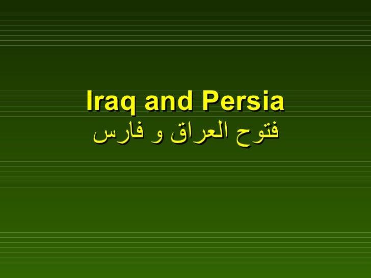 Iraq and Persia فتوح العراق و فارس