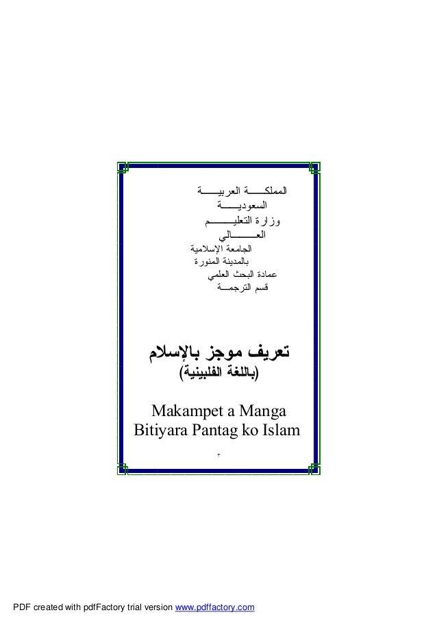Ir brief definition_of_islam Slide 2