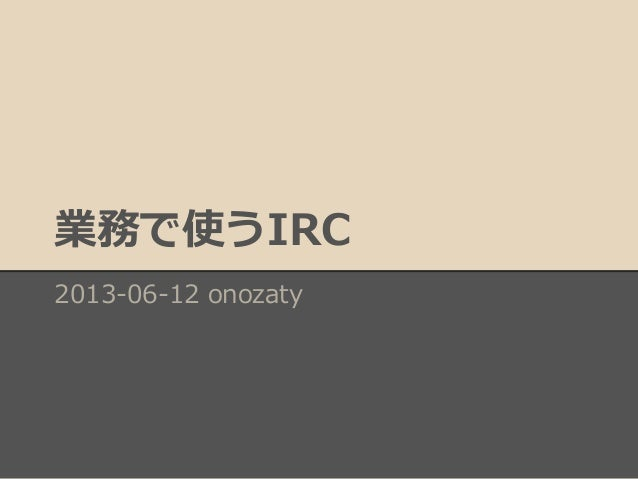 業務で使うIRC 2013-06-12 onozaty