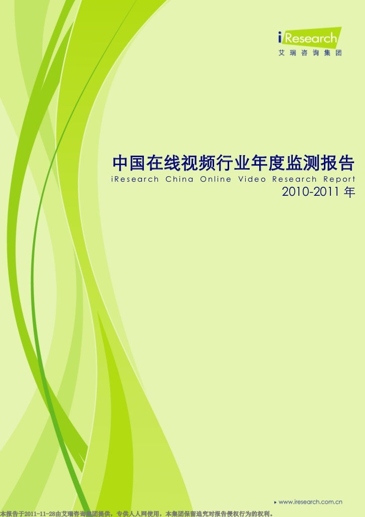 0                    中国在线视频行业年度监测报告                    iResearch China Online Video Research Report                       ...