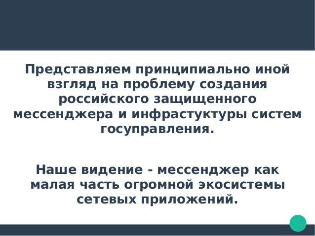 Представляем принципиально иной взгляд на проблему создания российского защищенного мессенджера и инфрастуктуры систем гос...