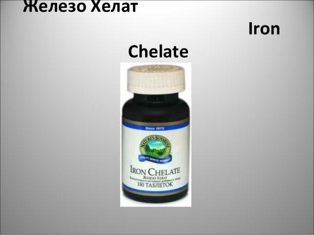 Железо ХелатIronChelate