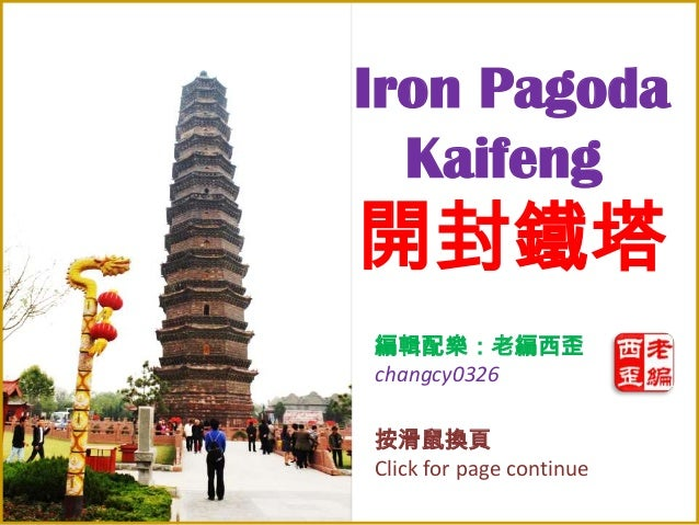 Iron Pagoda Kaifeng  開封鐵塔 編輯配樂:老編西歪 changcy0326 按滑鼠換頁 Click for page continue