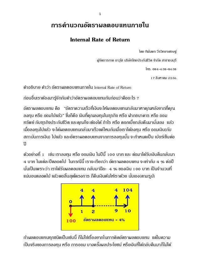 1  การคานวณอัตราผลตอบแทนภายใน Internal Rate of Return โดย ฑิฆมพร วีรวิทยาเศรษฐ์ ั ผูจดการภาค อาวุโส บริษทไทยประกันชีวิต จา...