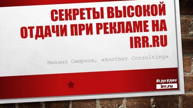 РАД ВСТРЕЧЕ!  • Михаил Смирнов  • В маркетинге: с 2001 года  • Работал с маркетинговыми бюджетами: до 3 000 000р.  • Сверх...