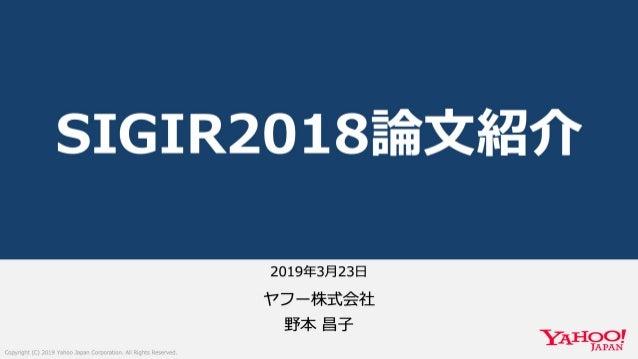 SIGIR2018論文紹介
