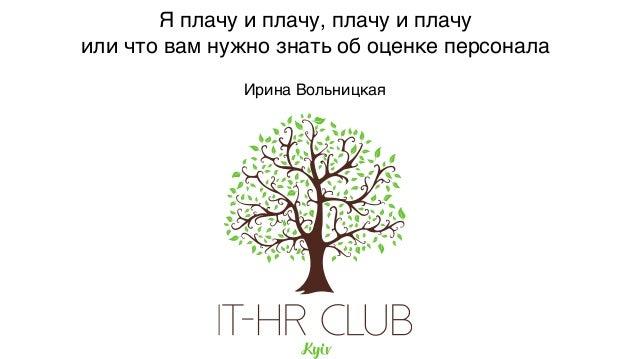 Я плачу и плачу, плачу и плачу ( или что вам нужно знать об оценке персонала Ирина Вольницкая