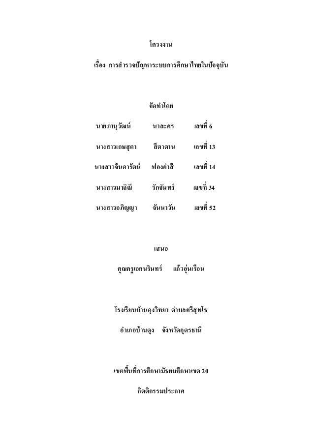 โครงงาน เรื่อง การสารวจปัญหาระบบการศึกษาไทยในปัจจุบัน จัดทาโดย นายภานุวัฒน์ นาละคร เลขที่ 6 นางสาวเกษสุดา สีดาดาน เลขที่ 1...