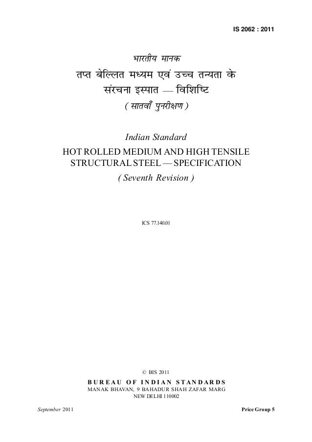 Is 20622011 seventh revision hot rolled medium and high tensile st 4 is 2062 2011 1 indian standard greentooth Images