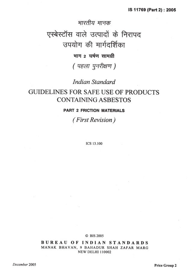 The IS 11769 Part 2 Usage of Asbestos Friction Products