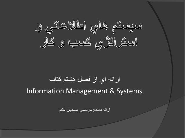 کتاب هشتم فصل از اي ارائه Information Management & Systems مقدم صمدیان مرتضی :دهنده ارائه