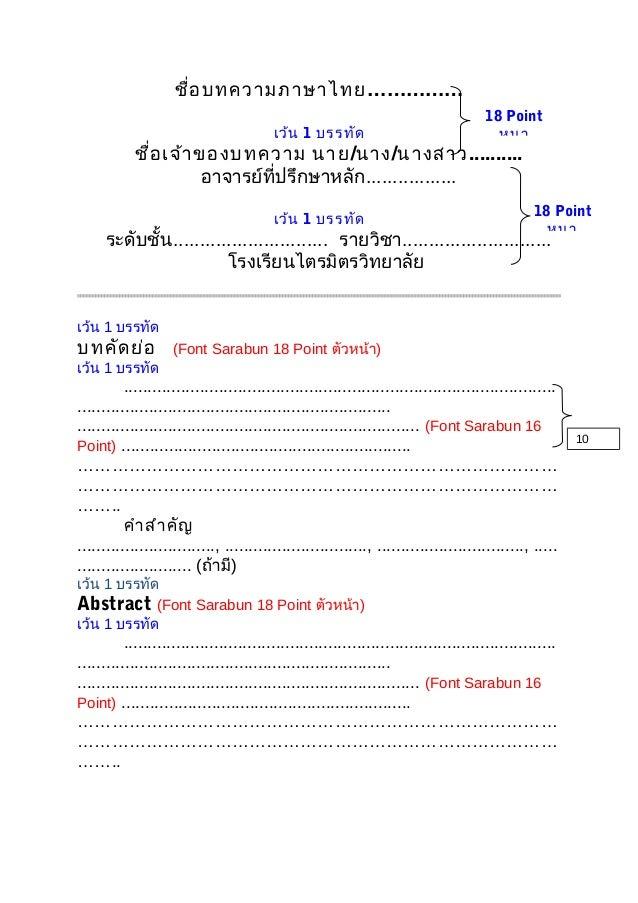 ชื่อบทความภาษาไทย…………… เว้น 1 บรรทัด ชื่อเจ้าของบทความ นาย/นาง/นางสาว.......... อาจารย์ที่ปรึกษาหลัก................. เว้น...