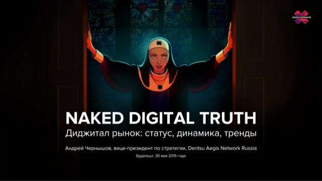 Интернет-реклама – отчеты, прогнозы, тренды: • Объемы рынка рекламы в России - http://www.akarussia.ru/knowledge/market_si...