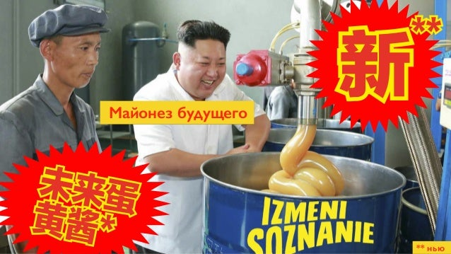 ** нью Майонез будущего