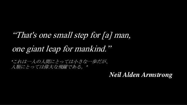 """""""これは一人の人間にとっては小さな一歩だが、 人類にとっては偉大な飛躍である。"""" Neil Alden Armstrong """"That's one small step for [a] man, one giant leap for manki..."""