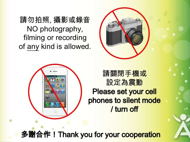請勿拍照, 攝影或錄音   NO photography, filming or recordingof any kind is allowed.                          請關閉手機或                 ...