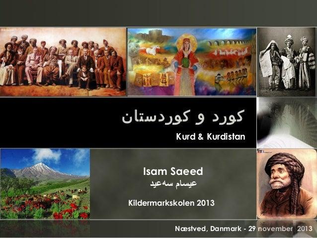 کورد و کوردستان Kurd & Kurdistan  Isam Saeed یعیسام سهیعید ع Kildermarkskolen 2013 Næstved, Danmark - 29 november 2...