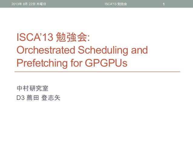ISCA'13 勉強会: Orchestrated Scheduling and Prefetching for GPGPUs 中村研究室 D3 薦田 登志矢 2013年 8月 22日 木曜日 ISCA'13 勉強会 1