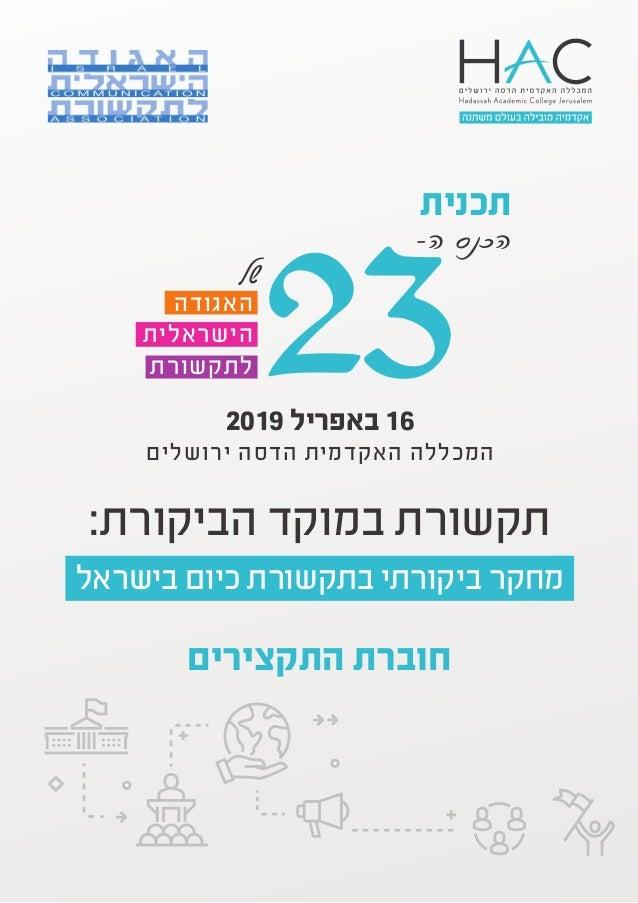 2019 באפריל 16 ירושלים הדסה האקדמית המכללה תכנית -ה הכנס האגודה הישראלית לתקשורת של :הביקורת במ...