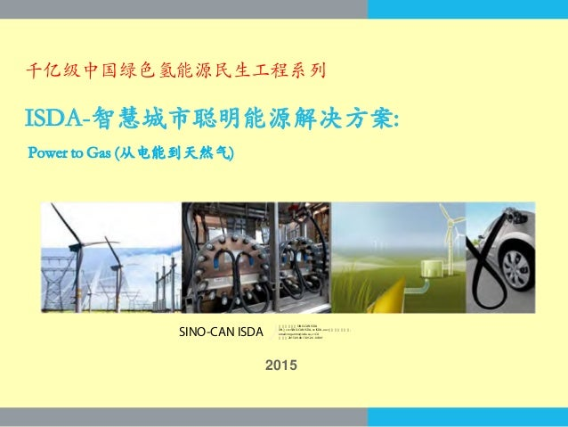 ISDA-智慧城市聪明能源解决方案: Power to Gas (从电能到天然气) 2015 千亿级中国绿色氢能源民生工程系列 SINO-CAN ISDA 数字签名者:SINO-CAN ISDA DN:cn=SINO-CAN ISDA, o=I...